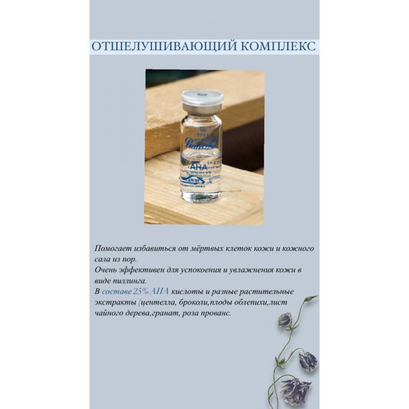 Pamsibc TERRA PEEL Пилинг терапия с доставкой по Украине  и наличием в наших магазинах