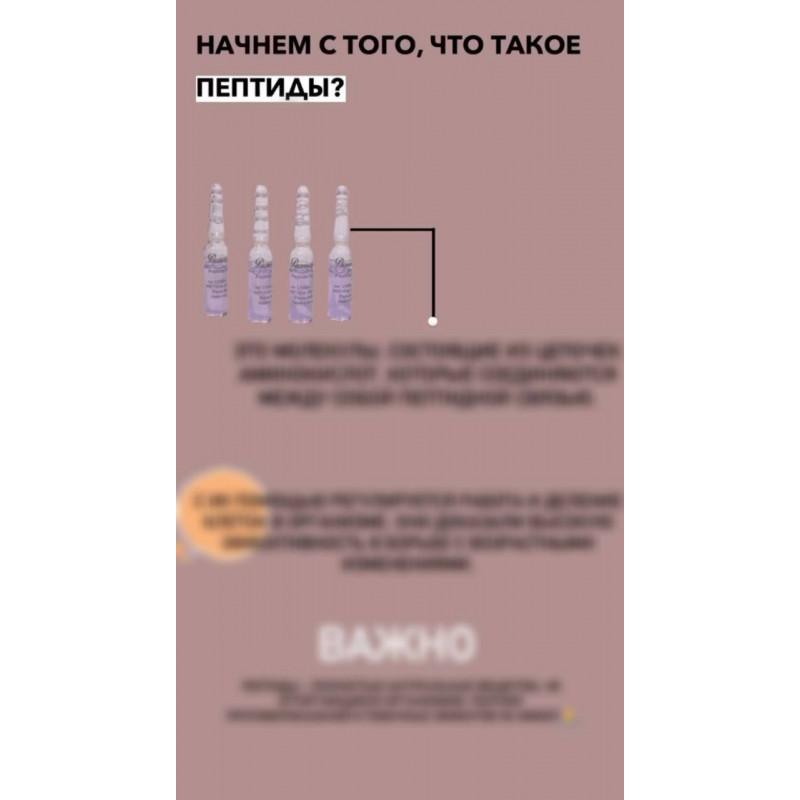Пептиды в ампулах PAMS Professional Derma Fluid с доставкой по Украине  и наличием в наших магазинах